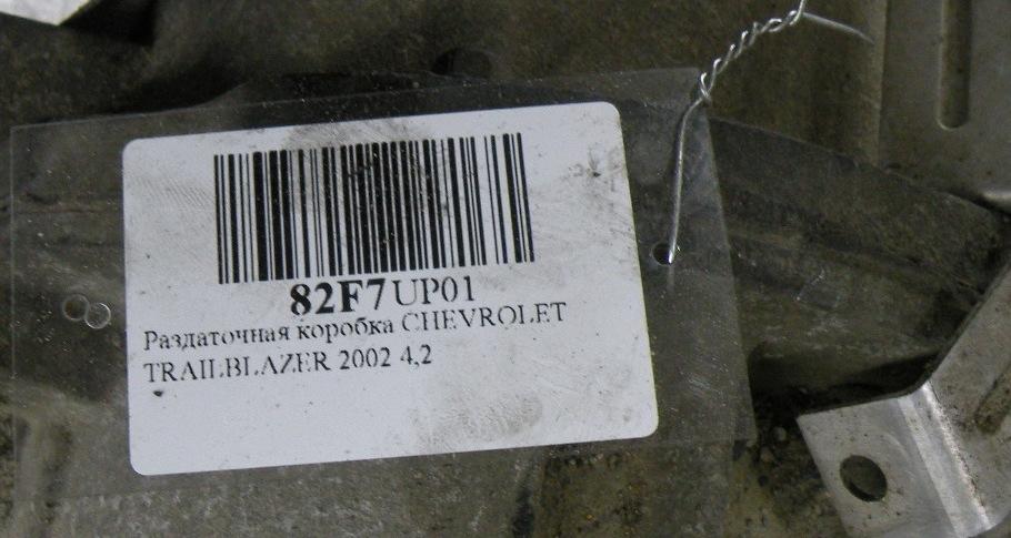Раздаточная коробка, CHEVROLET, TRAILBLAZER, 2002