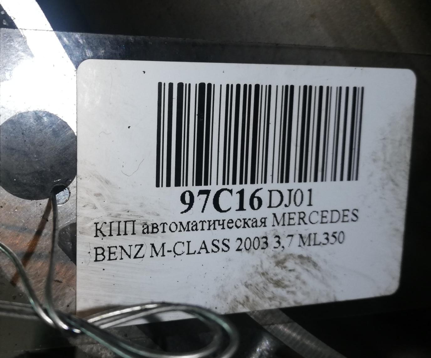 КПП автоматическая, MERCEDES BENZ, M-CLASS W163, 2003